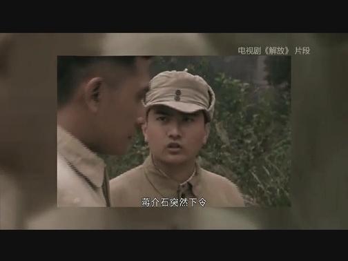 """《利剑》""""卧底将军""""原型何基沣 如何解决起义后顾之忧? 00:01:45"""