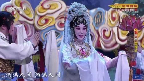 河北梆子大登殿片断 主演:彭蕙蘅 康佳欢 康佳乐