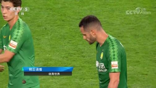 [中超]第10轮:北京国安VS天津天海 完整赛事