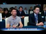 海西经济生活 2019.05.17 - 厦门电视台 00:13:58
