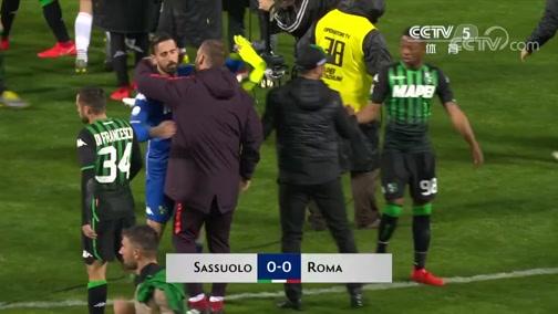 [意甲]第37轮:萨索洛VS罗马 下半场