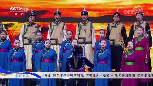 《CCTV音乐厅》 20190519 歌从草原来 内蒙古采风原创歌曲演唱会(下)