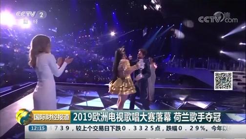 [国际财经报道]2019欧洲电视歌唱大年夜赛落幕 荷兰歌手夺冠