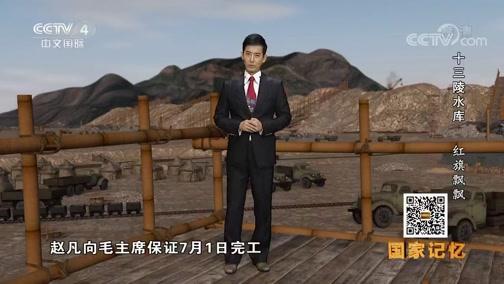 《国家记忆》 20190521 《十三陵水库》——红旗飘飘