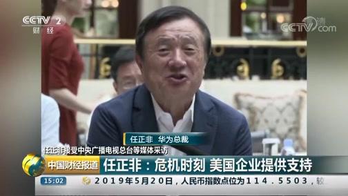 [中国财经报道]任正非接受中央广播电视总台等媒体采访 任正非:美国政客低估华为的力量
