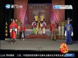 太子挂帅(1) 斗阵来看戏 2019.05.22 - 厦门卫视 00:49:33