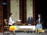 如何做好肺癌的精准治疗 名医大讲堂 2019.05.22 - 厦门电视台 00:29:04