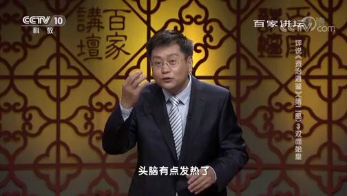 《百家讲坛》 20190522 评说《资治通鉴》(第二部)3 双面始皇