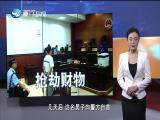 新闻斗阵讲 2019.05.22 - 厦门卫视 00:24:45