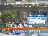 新闻斗阵讲 2019.05.23 - 厦门卫视 00:25:01