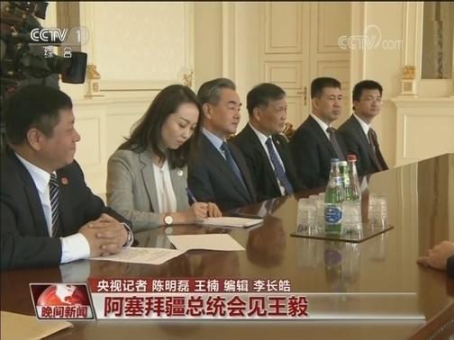 [视频]阿塞拜疆总统会见王毅