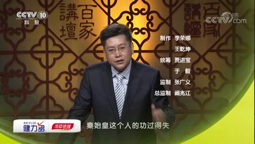《百家讲坛》 20190524 评说《资治通鉴》(第二部)5 祖龙沙崩