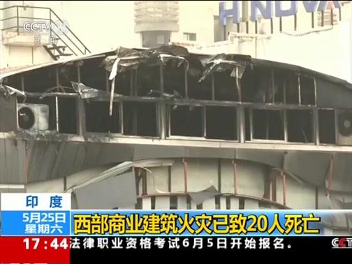 [新闻直播间]印度 西部商业建筑火灾已致20人死亡