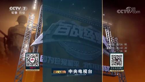 《百战经典》 20190525 春风度玉关 新疆和平解放纪实(上)