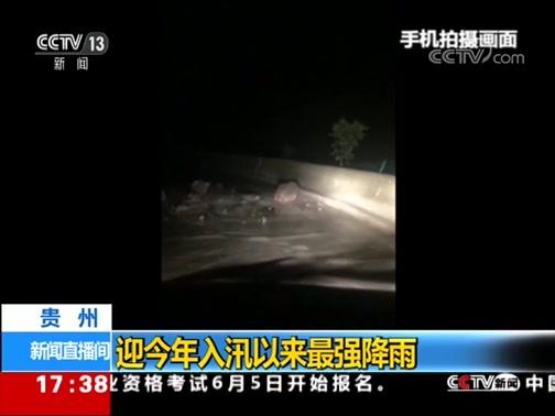 [新闻直播间]贵州 迎今年入汛以来最强降雨