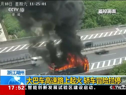[新闻直播间]浙江湖州 大巴车高速路上起火 轿车冒险拦停