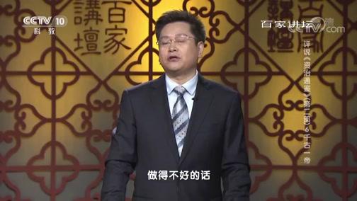 [百家讲坛]评说《资治通鉴》(第二部)6 千古一帝 秦始皇的开创性功绩