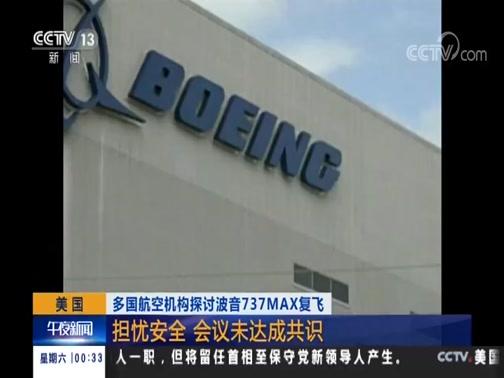 [午夜新闻]美国 多国航空机构探讨波音737MAX复飞