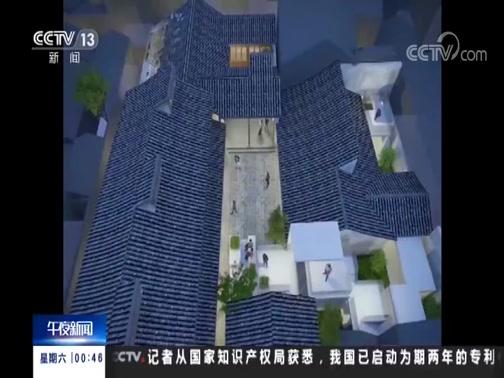 [午夜新闻]苏州 古城部分地段建筑设计方案公布