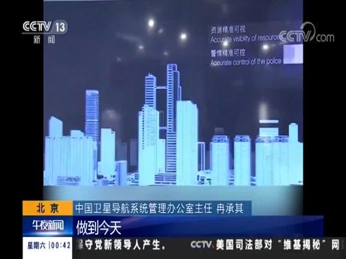 """[午夜新闻]第十届北斗年会 中国""""芯""""走向世界 形成高端产业链"""