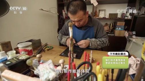 《讲述》 20190526 系列节目《我奋斗·我幸福》 锔瓷人