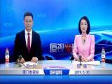 厦视新闻 2019.5.30 - 厦门电视台 00:23:30