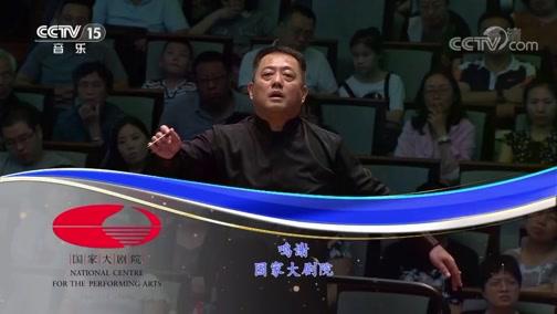 """《CCTV音乐厅》 20190530 """"漫步经典""""系列音乐会(116) 国家大剧院漫步经典音乐会"""