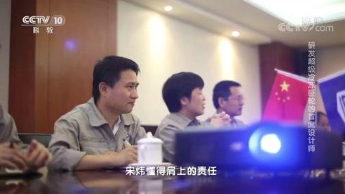 《人物》 20190531 研发超级冷冻巨轮的首席设计师