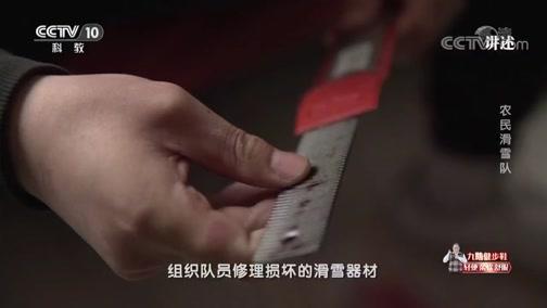 《讲述》 20190601 系列节目《我奋斗·我幸福》 农民滑雪队