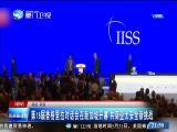 东南亚观察 2019.06.01 - 厦门卫视 00:06:47