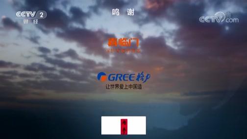 《对话》 20190602 中国式和平崛起