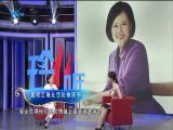 金韵蓉的幸福家庭秘籍(下) 玲听两岸 2019.06.01 - 厦门电视台 00:24:46
