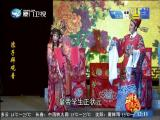 浪子拜观音(4) 斗阵来看戏 2019.06.03 - 厦门卫视 00:16:24