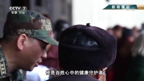 《军旅人生》 20190604 朱道生:点亮远山的希望