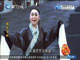 蟠龙玉佩(7)斗阵来看戏 2019.06.05 - 厦门卫视 00:48:48