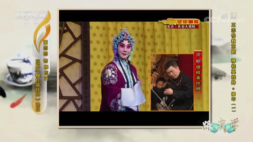 《跟我学》 20190606 王志怡教京剧《穆桂英挂帅·捧印》(一)