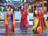 蟠龙玉佩(3)斗阵来看戏 2019.06.06 - 厦门卫视 00:49:40