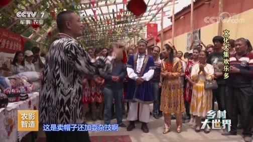 《乡村大世界》 20190608 新疆·策勒