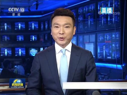 《新闻联播》 20190610 21:00