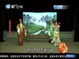 风雨龙凤缘(2) 斗阵来看戏 2019.06.10 - 厦门卫视 00:49:05