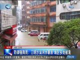 两岸新新闻 2019.06.10 - 厦门卫视 00:28:20