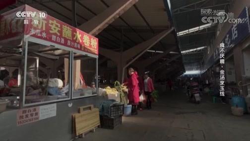 《食不厌精》第一季 20190609 金汤烹玉线