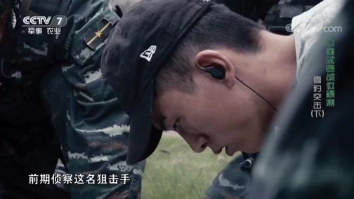 《中国武警》 20190609 雪豹突击(下集)