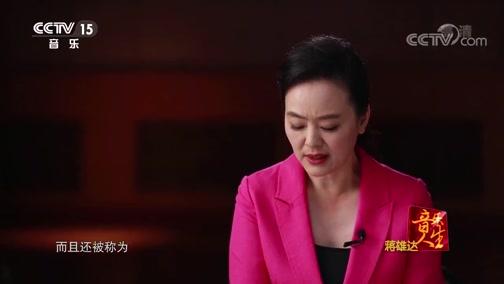 《音乐人生》 20190606 蒋雄达