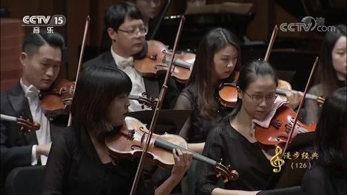 "《CCTV音乐厅》 20190612 ""漫步经典""系列音乐会(126) 杭州爱乐乐团音乐会(下)"