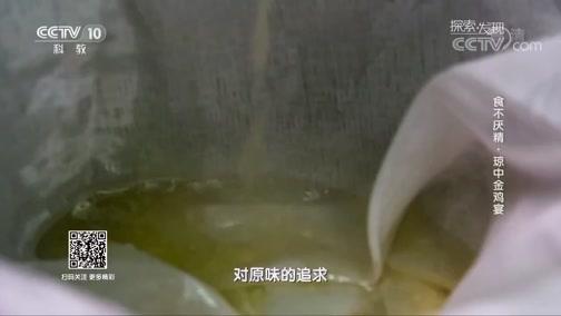 《食不厌精》第一季 20190612 琼中金鸡宴