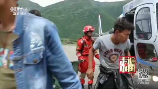 《走遍中国》 20190612 5集系列片《倚天重地》(3) 灾情哨兵