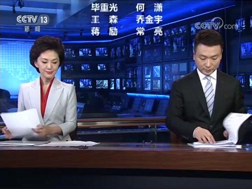 《新闻联播》 20190613 21:00