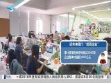 厦视新闻 2019.06.13 - 厦门电视台 00:24:20