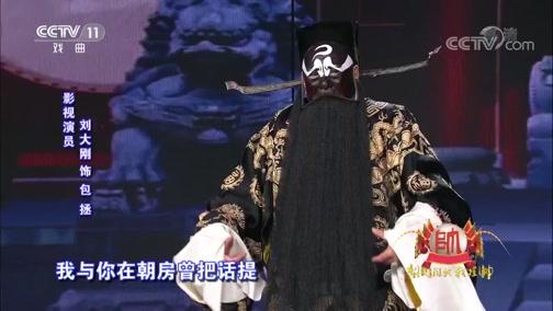 [梨园闯关我挂帅]京剧《铡美案》选段 挂帅人:刘大刚